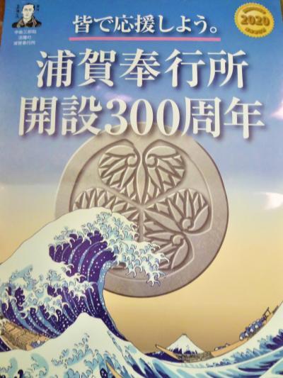 江戸湾防備の浦賀奉行所(跡);開設300年!と大津陣屋(跡)