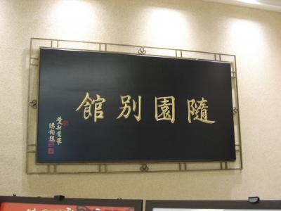 ランチde世界旅行-13 中国(同じお店)