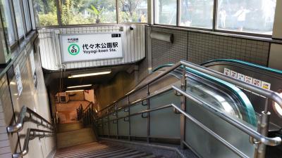 代々木公園・八幡駅周辺の散策☆