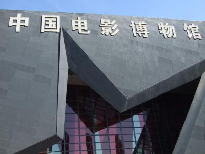 中国電影博物館他、北京映画事情視察の旅