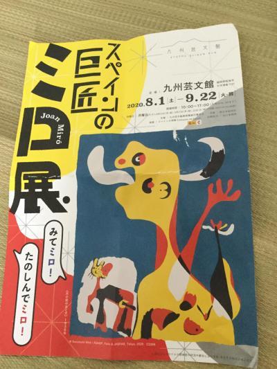 九州芸文館でミロ展!