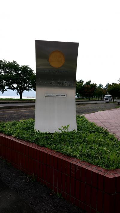 諏訪の旅 ③ ハーモ美術館