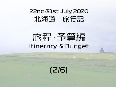 2020年7月 北海道旅行(2/6)旅程・予算編
