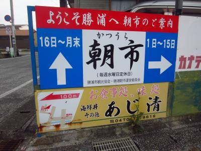 2020年8月 千葉県内で食料調達 2回目