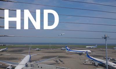 2020夏 羽田空港周辺でひたすら飛行機を眺める休日