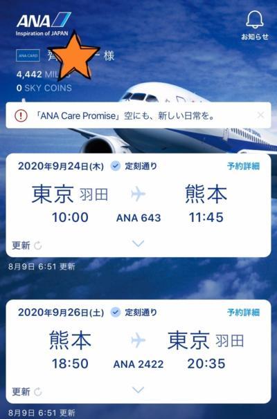 2020 熊本・他~[前編]