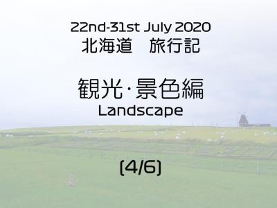 2020年7月 北海道旅行(4/6)観光・景色編