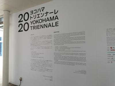 【ヨコハマトリエンナーレ2020】横浜のアンパンマンミュージアムのあった場所でデザイン感性を高める