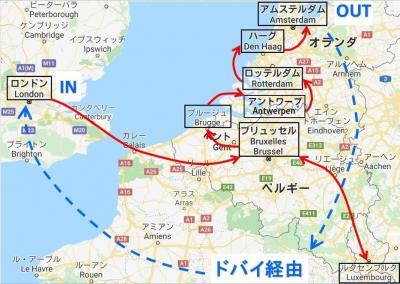 【幻の】英+ベネルクス三国旅行【コロナで中止】