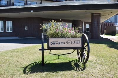 十勝川温泉第一ホテル滞在記