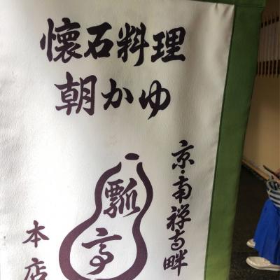 のんびりゆったり京都のホテルステイ2泊3日 その2