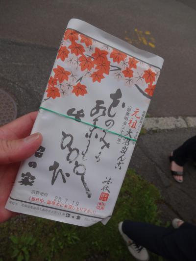 Go to トラベル前の函館旅行 おこもり食い倒れ編その4 大沼団子を買いに