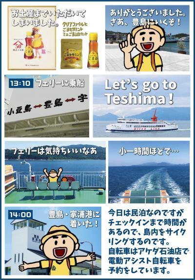 社を捨てて旅に出よう!「高松・小豆島・豊島・倉敷篇 ②」