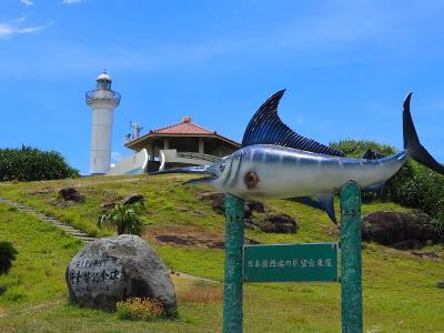真夏の八重山諸島 夏旅2020 与那国島編1