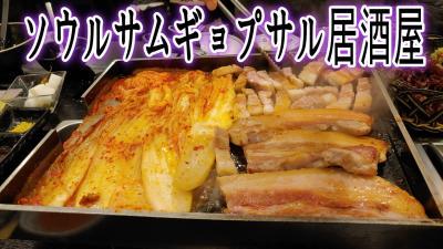 ソウル旅行サムギョプサル店おすすめ、チーズチャーハンもおいしいですよ