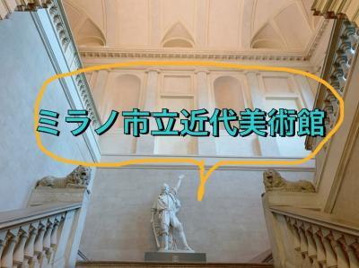 1か月間の北イタリア旅2019-2020【ミラノ散策① ミラノ市立近代美術館編】