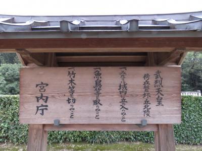 2020  奈良県 全30カ所天皇陵まとめ