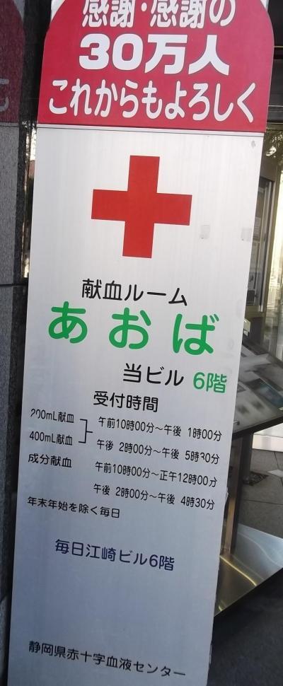 献血400回(実質300回?)