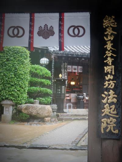 奈良県-7 長谷寺開山坊 法起院(徳道上人)を訪ね ☆長谷山口坐神社遥拝所もある歴史街道