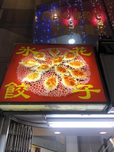 小田原発の中華料理店「氷花餃子」~満漢全席の一品として配列されたユニークな羽根付餃子を提供する中国東北料理のお店。ミシュランプレート掲載店~