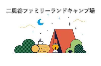 【二風谷ファミリーランド】4家族キャンプ@2020-3