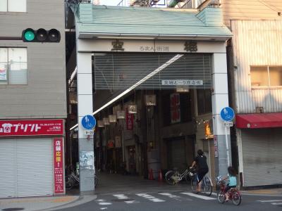 近場の近場、我が街 大阪 空堀界隈