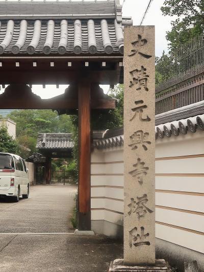 奈良県34 奈良市h  ならまち 歴史的な町並みを訪ねて ☆旅行記公開6201冊-達成記念-