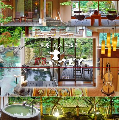 Go to 涼しい東北に行こう3 -花巻 志戸平温泉 志だては、川沿で眺めが良い全室露天風呂客室。素晴らしい温泉と、旬游馳走の夕食に大満足-