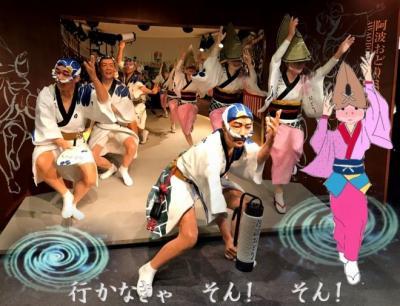 2020年 夏旅☆ 四国大好きになりました♪  ~行かなきゃ そん! そん!徳島編~