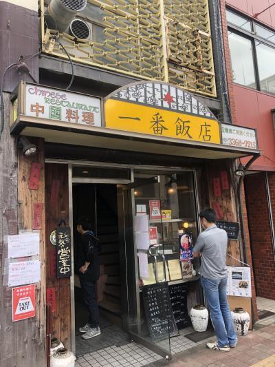 高田馬場発の大衆中華料理店「一番飯店」~日本漫画界のレジェンド、手塚治虫先生が考案した上海焼きそばが食べられる町中華の老舗~