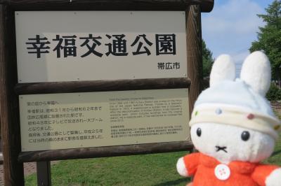 グーちゃん、「GO TO」で、帯広へ行く!(幸福駅で打倒!コロナ宣言!編)