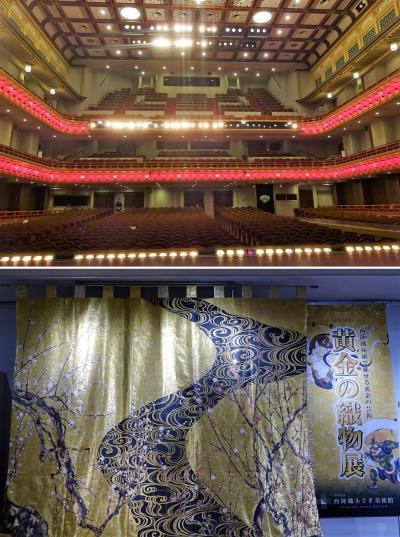 消えてしまったスーパー歌舞伎の代わりにはならないけれど、南座の館内見学。その後、西陣織あさぎ美術館。