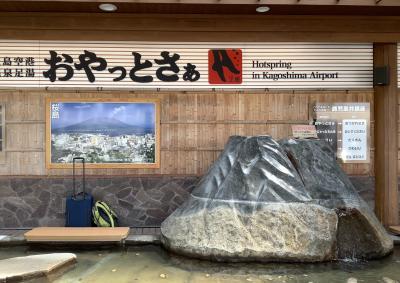 Go to 鹿児島 1日目