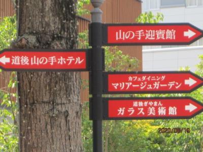 12回目の夫婦旅・松山 道後山の手ホテルに泊まろう