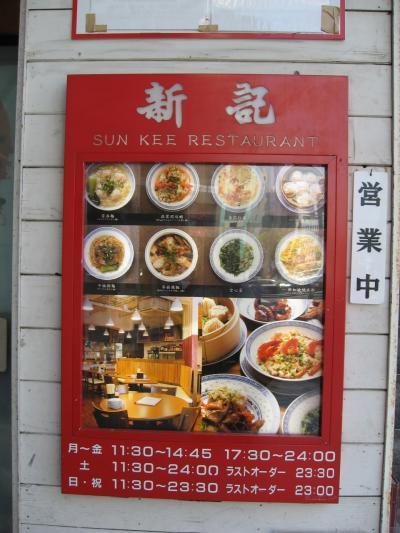 ランチde世界旅行ー37の2 香港