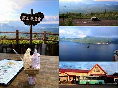 【北海道(摩周・川湯)】夏のひがし北海道 絶景ドライブ旅! サファイアブルーの絶景『摩周湖』・レモンより酸っぱい温泉『川湯温泉』