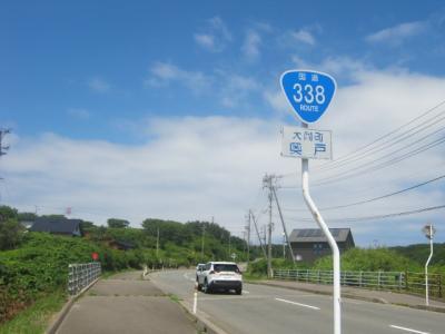 2020夏・令和最初の北海道東日本パスの旅(パート5:下北ノスタルジー、そして盛岡へ)