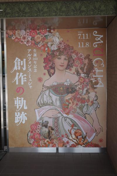 20200825-1 堺 アルフォンス・ミュシャ館で、生誕160周年記念展示