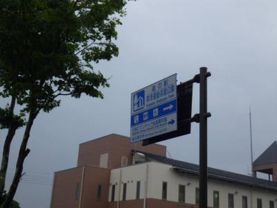 関東 グルメ&温泉・道の駅スタンプラリー  (埼玉・群馬・神奈川)2020年8月
