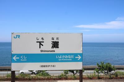 松山から内子&大洲そして下灘へ