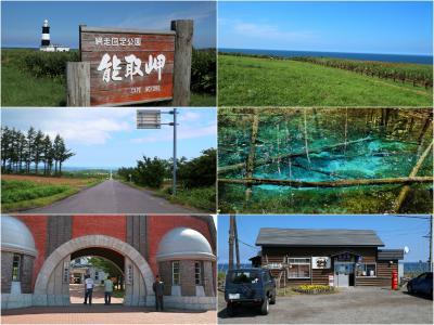 【北海道(清里・網走)】夏のひがし北海道 絶景ドライブ旅! オホーツク海まで続く『いっぽんの道』・神秘のブルー『神の子池』
