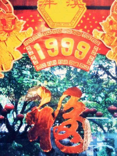 中国1999・雲南-6  昆明⇒広州 鎮海楼・飲茶名店・白天鵞賓館 ☆広州豪雨JAS⇒成田へ