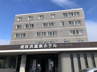 2020 夏 虎杖浜温泉ホテルに泊まる ナチュの森 倶多楽湖 登別 毛蟹 どうみん割