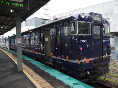 2020 夏休み 函館・道南旅4  「道南いさりび鉄道とバスで松前へ行く」