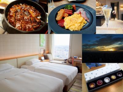 【愛知県民限定】プランで泊まる「JRゲートタワーホテル」バタリーのフィナンシェ 備長のひつまぶし テイクアウトで手羽先食べ比べ