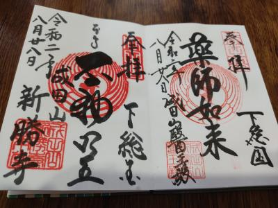 2020年8月御朱印を求めて 成田山新勝寺へ byオキャマ日帰り旅♪