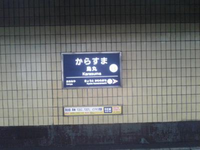 京都の烏丸駅周辺を散策