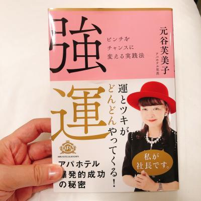 Enjoy TOKYO☆夏の終わりのアパホテルステイ~赤坂エリアでおのぼりさん気分~
