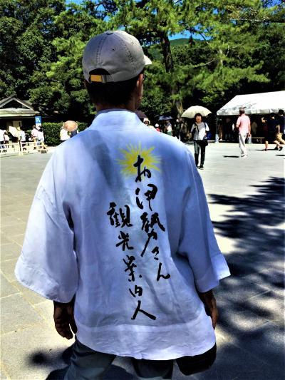 風光明媚な伊勢志摩へ行ってみよう♪猛暑のお伊勢参り☆五十鈴川の清流と内宮参拝におはらい町通り♪