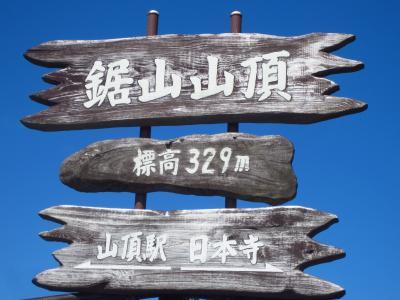 2020年8月 千葉県内でGoTo  鋸山 日帰り